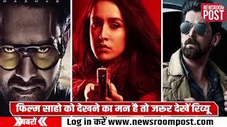 मल्टीस्टारर फिल्म साहो बॉक्स ऑफिस पर रिलीज, दर्शकों की मिलीजुली प्रतिक्रिया | NewsroomPost