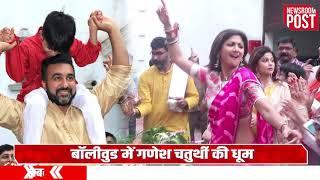 बॉलीवुड में गणेश चतुर्थी की धूम, भक्तिमय हुआ इन सेलेब्स का घर | NewsroomPost