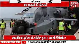 8 Apache attack helicopters Joins Indian Air Force Fleet