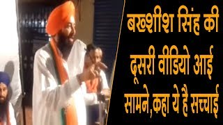#voiceofpanipat #viral video बख्शीश सिंह की दूसरी वीडियो आई सामने,कहा ये है सच्चाई