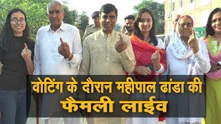 #voiceofpanipat #mahipal_dandha वोटिंग के दौरान महीपाल की फैमली लाईव