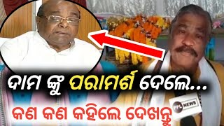 MLA Sura Routray on 5T and Bijepur By Election - ମୋଦି ଙ୍କୁ କଣ କଣ କହିଲେ ଦେଖନ୍ତୁ
