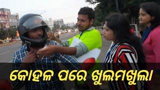 Traffic awareness campaign in Bhubaneswar, କାହିଁକି ସଚେତନ ହେଉନାହାଁନ୍ତି ଲୋକେ? ଦେଖନ୍ତୁ