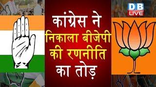 Congress ने निकाला BJP की रणनीति का तोड़ | Karnataka में BJP को घेरेगी कांग्रेस |#DBLIVE