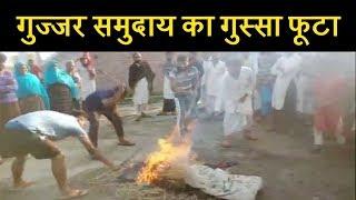 पाकिस्तान के खिलाफ फूटा गुज्जर समुदाय का गुस्सा, पुतला जलाकर निकाली भड़ास