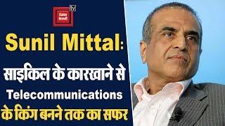 Sunil Bharti Mittal: पिता की छाया से निकल कर बनाई अपनी अलग पहचान