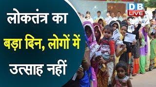 लोकतंत्र का बड़ा दिन, लोगों में उत्साह नहीं| #MaharashtraAssemblyPolls | #HaryanaAssemblyPolls