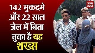 दिल्ली पुलिस ने पकड़ा आरोपी, 142 से ज्यादा मुकदमे दर्ज