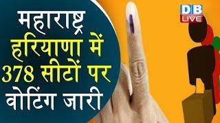महाराष्ट्र-हरियाणा में 378 सीटों पर वोटिंग जारी | #MaharashtraAssemblyPolls | #HaryanaAssemblyPolls