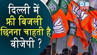 दिल्ली में चुनाव से पहले बिजली पर दंगल | BJP says it will withdraw free electricity scheme: AAP