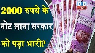 2000 रुपये के नोट लाना सरकार को पड़ा भारी? | 2000 rupee notes increased corruption! | #DBLIVE
