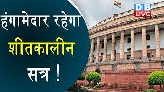हंगामेदार रहेगा शीतकालीन सत्र !  अर्थव्यवस्था पर घिरेगी PM Modi सरकार !#DBLIVE