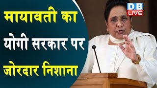 मायावती का योगी सरकार पर जोरदार निशाना | Mayawati latest news | Uttar pradesh news in hindi