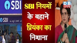 SBI नियमों के बहाने Priyanka Gandhi का निशाना | Priyanka Gandhi slams Govt on the  new rules of SBI