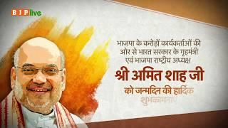 भाजपा के करोड़ों कार्यकर्ताओं की ओर से श्री अमित शाह जी को जन्मदिन की हार्दिक शुभकामनाएं।