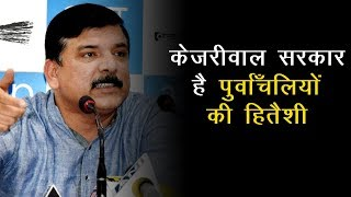 Kejriwal सरकार है पूर्वांचलियों की हितैशी