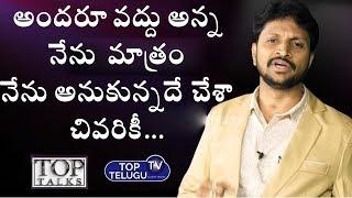 నా Kick కోసం బంగారు భవిష్యత్తు వదులుకున్న | Dr Shankar | Top Talks | Inspirational | Top Telugu TV