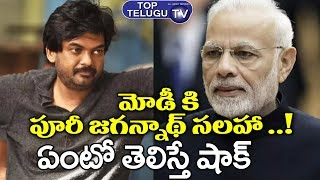 Puri Jaganadh Advice To PM Modi On Plastic Recycling In India | Eco Friendly Products | Top TeluguTV