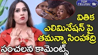 Transgender Tamanna Simhadri Shocking Comments On Vithika | Vithika Elimination | Bigg Boss 3 Telugu