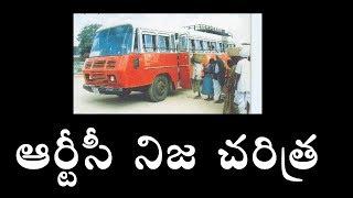 ఆర్టీసీ నిజ చరిత్ర | History Of RTC | Unknown Facts of RTC | Top Telugu TV