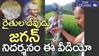 AP Former's About YS Jagan Ruling | AP News | AP CM Jagan | Rythu Bandhu Scheme | Top Telugu TV