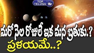 మరో నెల రోజులే ఇక మన బ్రతుకు.?| About Planets in Solar System | ISRO | Solar System | Top Telugu TV