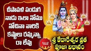 శ్రీ కేదారేశ్వర వ్రత పూజా విధానం | Kedareswara Vratam Telugu | Siva Pooja | Dewali 2019 | Devotional