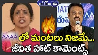 Senior Actor Naresh Vs Jeevitha Rajashekar Controversy | MAA Association | Tollywood | Top Telugu TV