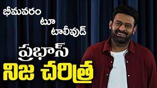 Actor Prabhas Life Story | Biography | Saaho | Young Rebal Star | Baahubali | Top Telugu TV