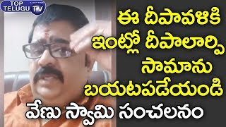 Astrologer Venu Swamy Latest Video On Diwali Crackers | Diwali Special Rangoli 2019 | Top Telugu TV