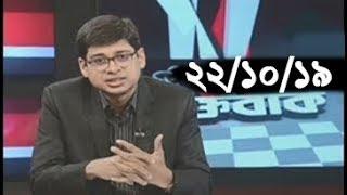 Bangla Talk show  বিষয়: খালেদা জিয়ার সঙ্গে কেন দেখা করতে চান ঐক্যফ্রন্ট নেতারা?