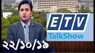 Bangla Talk show  বিষয়: শামীম-খালেদের বিরুদ্ধে দুদকের মামলা, চলছে নথি বাছাই
