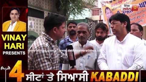 Vote के अधिकार का ज़्यादा से ज़्यादा इस्तेमाल करें Phagwara के लोग : Rajesh Bagha