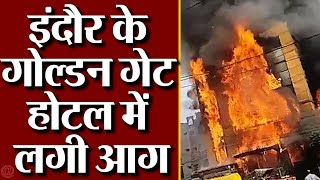 Golden Gate Hotel में भीषण आग, कई लोग फंसे Rescue की कोशिशें जारी !