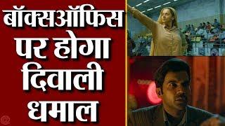 DIWALI पर  BOX OFFICE पर लगेगा बॉलीवुड MOVIE का तड़का....ये बड़ी फिल्में होगी रिलीज