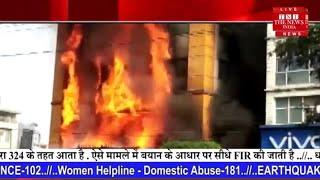 Madhya Pradesh News // Indore के Golden Gate Hotel में लगी भीषण आग