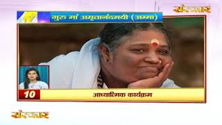 Bhakti Top 20 || 22 October 2019 || Dharm And Adhyatma News || Sanskar