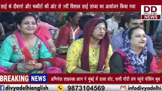 साई के दीवानो और फकीरों की ओर से 7वीं विशाल साई संध्या का आयोजन किया गया || DIVYA DELHI NEWS
