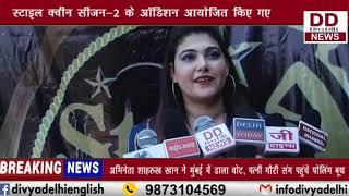 स्टाइल क्वीन सीज़न-2 के ऑडिशन आयोजित किए गए || DIVYA DELHI NEWS