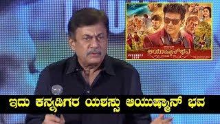 ಇದು ಕನ್ನಡಿಗರ ಯಶಸ್ಸು ಆಯುಷ್ಮಾನ್ ಭವ || Ananthnag | Ayushman Bhava | Shivaraj Kumar TOP Kannada TV