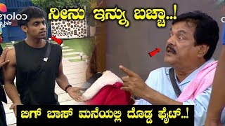Kannada Bigg Boss Season 7 Day 9 || Sudeep