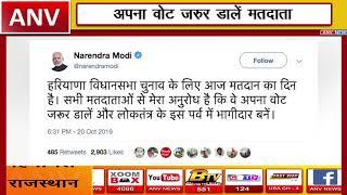 पीएम मोदी ट्वीट कर की मतदाताओं से अपील || ANV NEWS