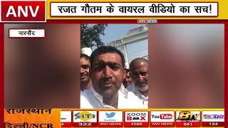 रजत गौतम के वायरल वीडियो का सच ! ANV NEWS NARNAUND - HARYANA