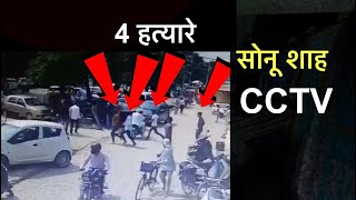 Sonu shah case CCTV Video || FULL VIDEO ||