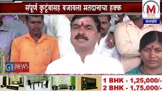राम शिंदे यांनी  संपूर्ण कुटूंबासह बजावला मतदानाचा हक्क