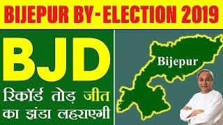 Bijepur By-Election 2019 Exit Poll | BJD रिकॉर्ड तोड़ जीत का झंडा लहराएगी | Satya Bhanja