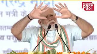 पीएम के इस पंच से विपक्षी दलों को लगेगा करंट! Mathura रैली में Pakistan पर गरजे पीएम  Narendra Modi