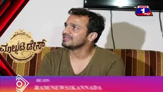 Vijay Raghavendra Says Makeup Is The Challenge Of Malgudi Days Movie