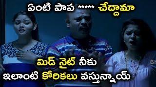 మిడ్ నైట్ నీకు ఇలాంటి కోరికలు వస్తున్నాయ్ ఏంటి పాప ***** చేద్దామా || Latest Telugu Movie Scenes