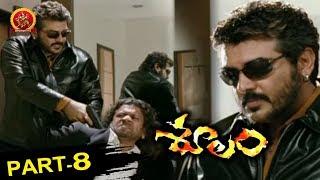 Soolam Telugu Movie Part 8 - Ajith, Sameera Reddy, Bhavana || Bhavani HD Movies